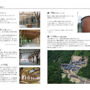 仙台市泉岳自然ふれあい館