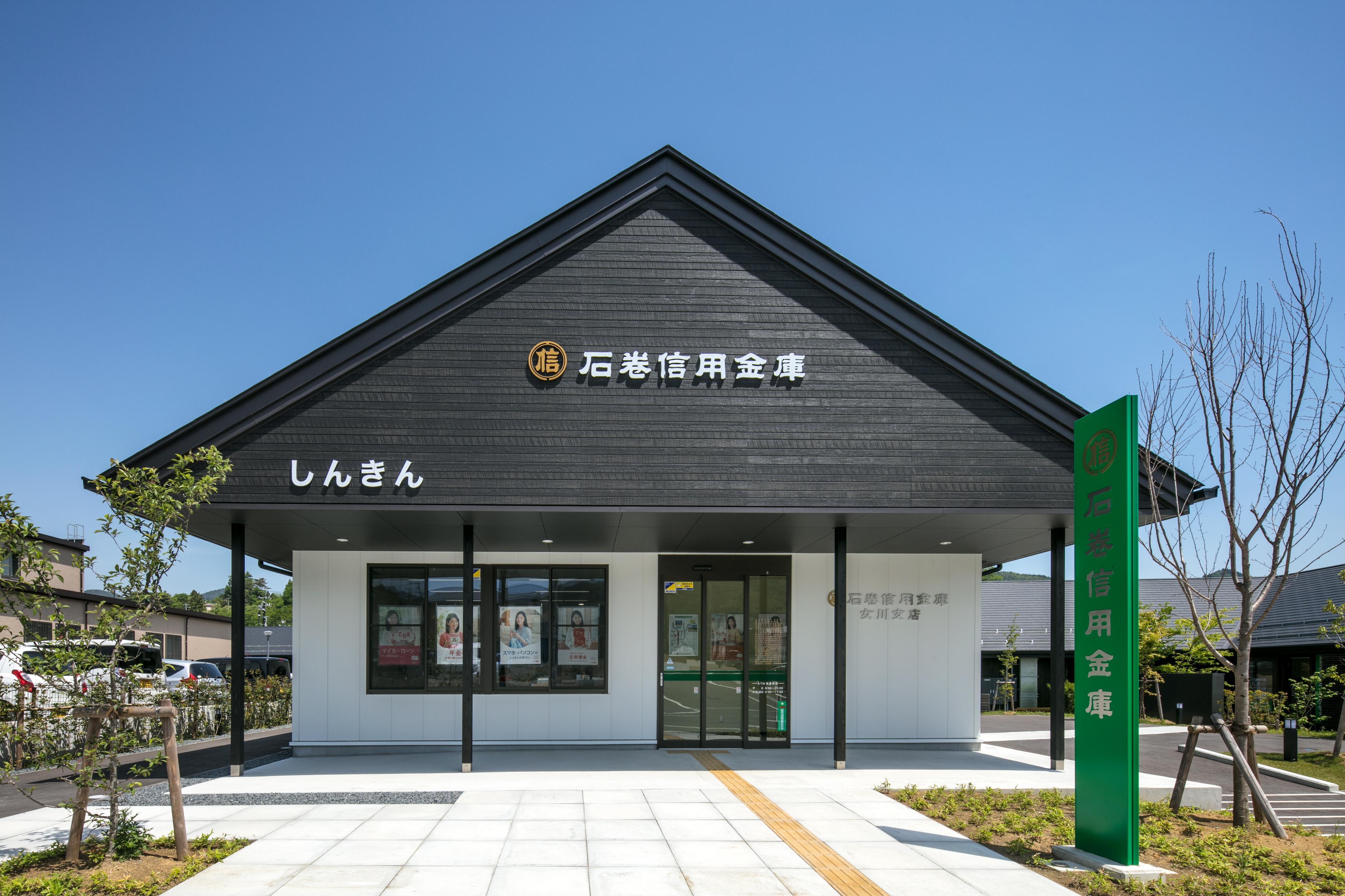 石巻信用金庫女川支店