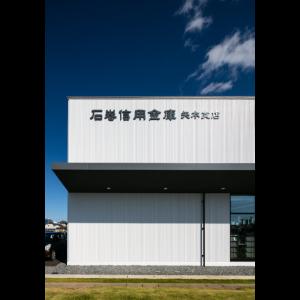 石巻信用金庫矢本支店
