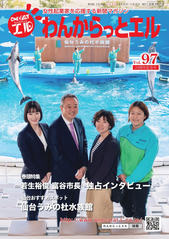 WL97_表紙_page-0001